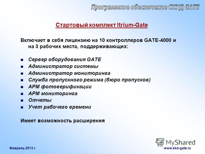 Февраль 2013 г. www.skd-gate.ru Стартовый комплект Itrium-Gate Включает в себя лицензию на 10 контроллеров GATE-4000 и на 3 рабочих места, поддерживающих: Сервер оборудования GATE Администратор системы Администратор мониторинга Служба пропускного реж