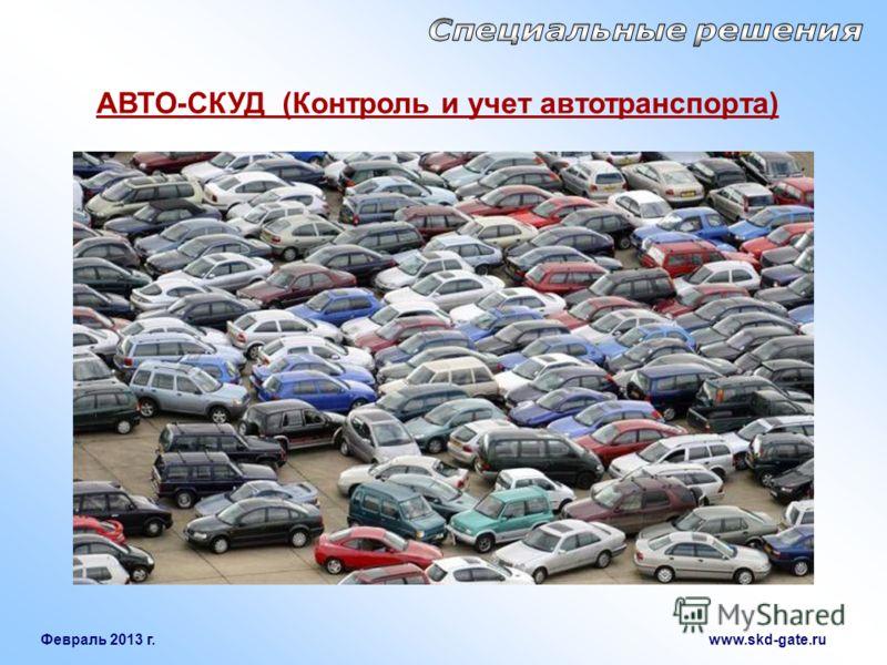 Февраль 2013 г. www.skd-gate.ru АВТО-СКУД (Контроль и учет автотранспорта)