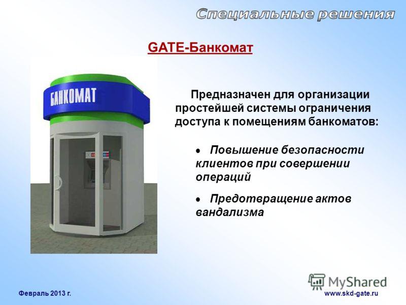Предназначен для организации простейшей системы ограничения доступа к помещениям банкоматов: Повышение безопасности клиентов при совершении операций Предотвращение актов вандализма GATE-Банкомат
