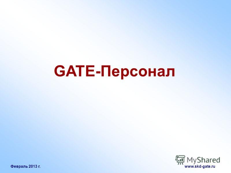 Февраль 2013 г. www.skd-gate.ru GATE-Персонал