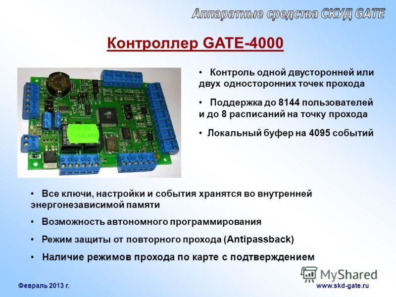 Февраль 2013 г. www.skd-gate.ru Контроллер GATE-4000 Контроль одной двусторонней или двух односторонних точек прохода Поддержка до 8144 пользователей и до 8 расписаний на точку прохода Локальный буфер на 4095 событий Все ключи, настройки и события хр