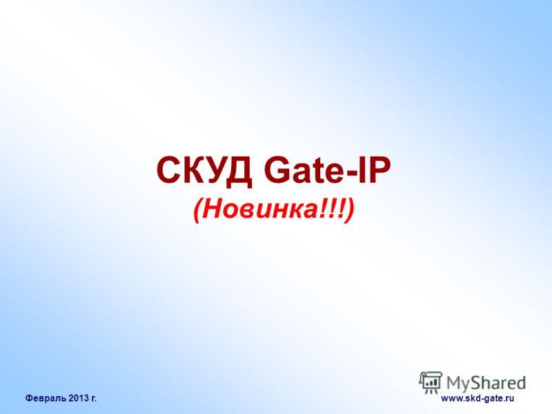 Февраль 2013 г. www.skd-gate.ru СКУД Gate-IP (Новинка!!!)