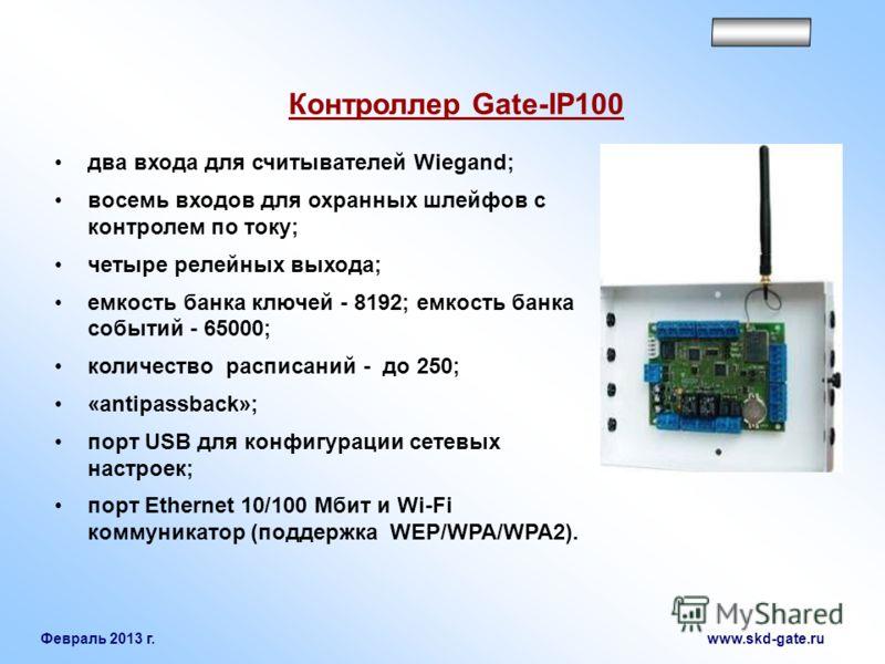 два входа для считывателей Wiegand; восемь входов для охранных шлейфов с контролем по току; четыре релейных выхода; емкость банка ключей - 8192; емкость банка событий - 65000; количество расписаний - до 250; «antipassback»; порт USB для конфигурации