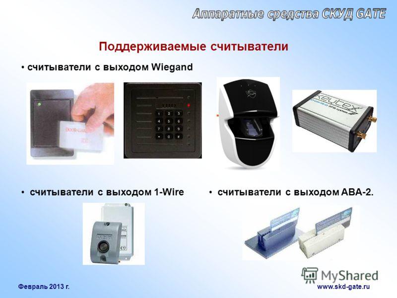 Февраль 2013 г. www.skd-gate.ru Поддерживаемые считыватели считыватели с выходом 1-Wire считыватели с выходом Wiegand считыватели с выходом ABA-2.