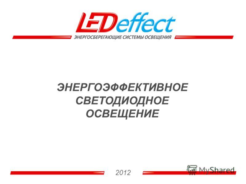 ЭНЕРГОЭФФЕКТИВНОЕ СВЕТОДИОДНОЕ ОСВЕЩЕНИЕ 2012