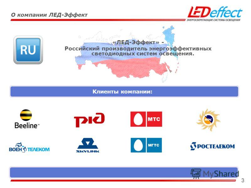 3 Клиенты компании: О компании ЛЕД-Эффект «ЛЕД-Эффект» - Российский производитель энергоэффективных светодиодных систем освещения.