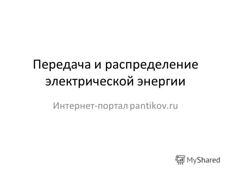 Передача и распределение электрической энергии Интернет-портал pantikov.ru