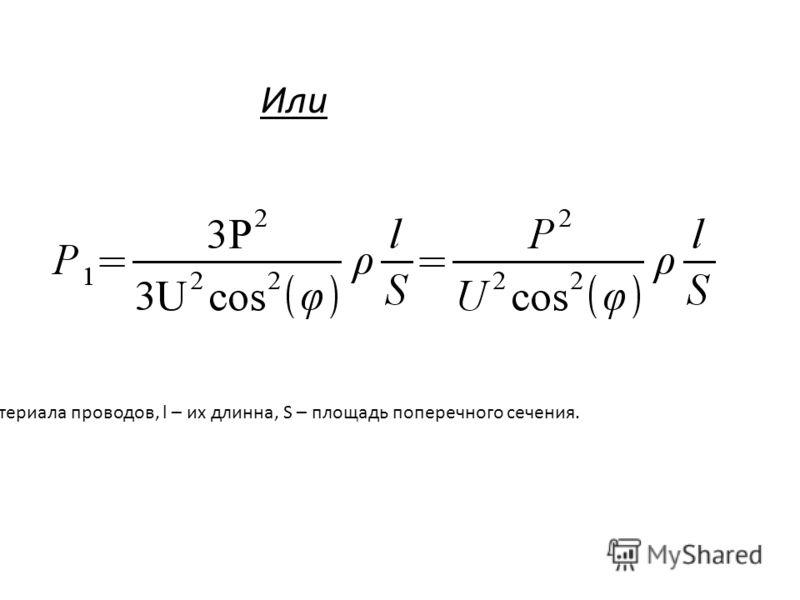 Или Где ρ – удельное сопротивление материала проводов, l – их длинна, S – площадь поперечного сечения.