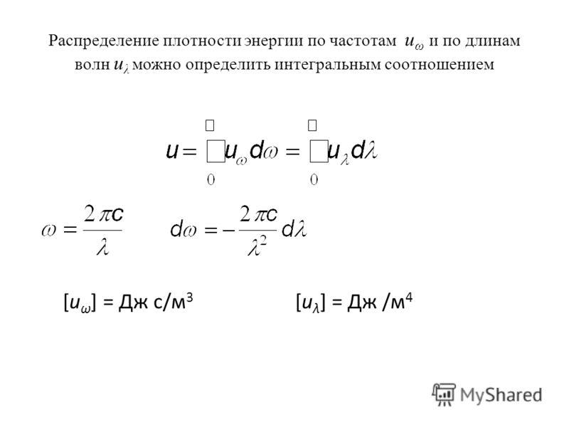 Распределение плотности энергии по частотам u ω и по длинам волн u λ можно определить интегральным соотношением [u ω ] = Дж с/м 3 [u λ ] = Дж /м 4