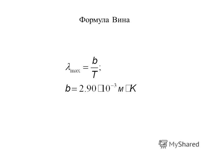Формула Вина