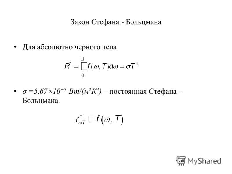 Закон Стефана - Больцмана Для абсолютно черного тела σ =5.67×10 8 Вт/(м 2 К 4 ) – постоянная Стефана – Больцмана.