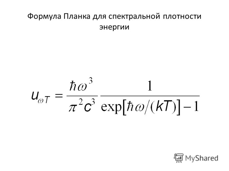 Формула Планка для спектральной плотности энергии