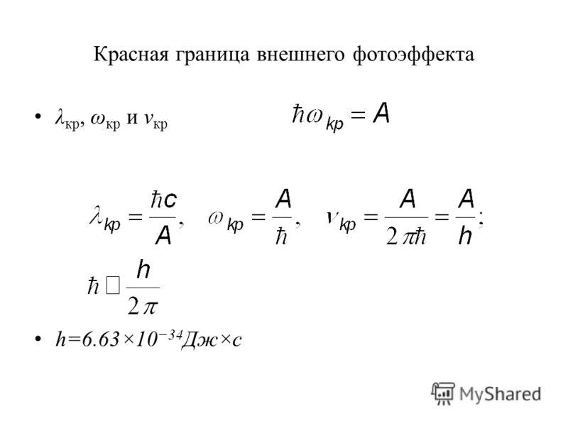 Красная граница внешнего фотоэффекта λ кр, ω кр и ν кр h=6.63×10 34 Дж×с