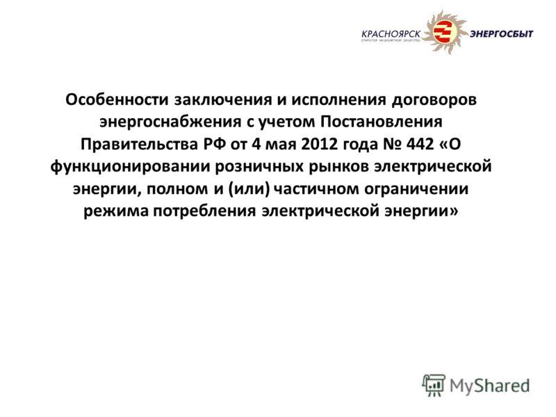 Особенности заключения и исполнения договоров энергоснабжения с учетом Постановления Правительства РФ от 4 мая 2012 года 442 «О функционировании розничных рынков электрической энергии, полном и (или) частичном ограничении режима потребления электриче