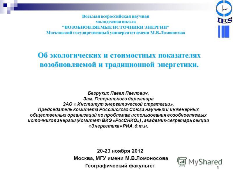 1 20-23 ноября 2012 Москва, МГУ имени М.В.Ломоносова Географический факультет Восьмая всероссийская научная молодежная школа