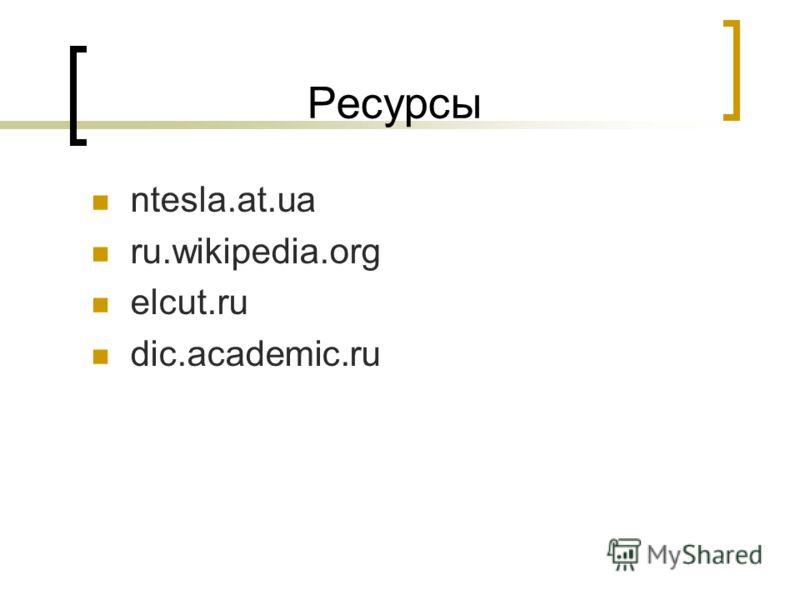 Ресурсы ntesla.at.ua ru.wikipedia.org elcut.ru dic.academic.ru
