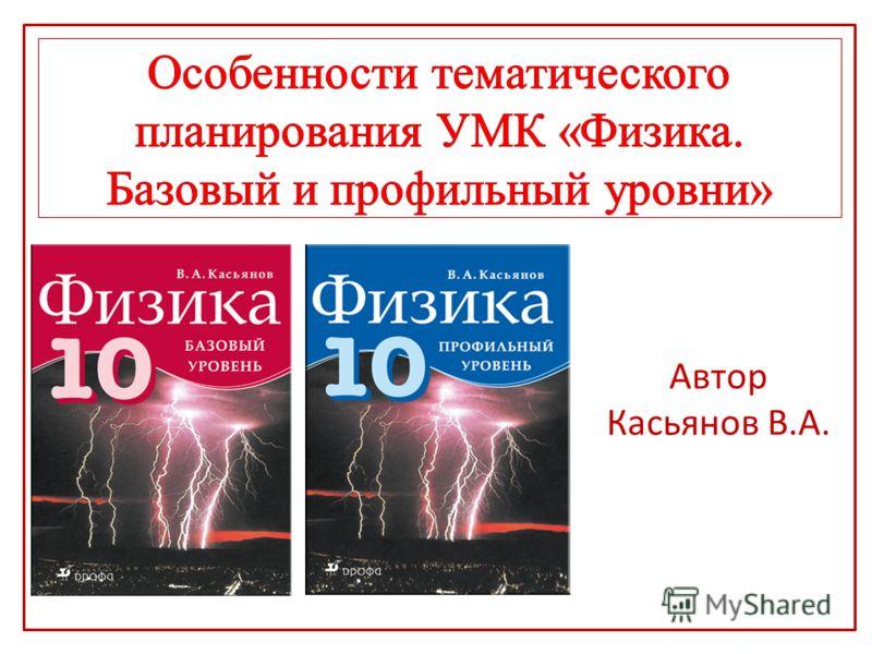 Автор Касьянов В.А.