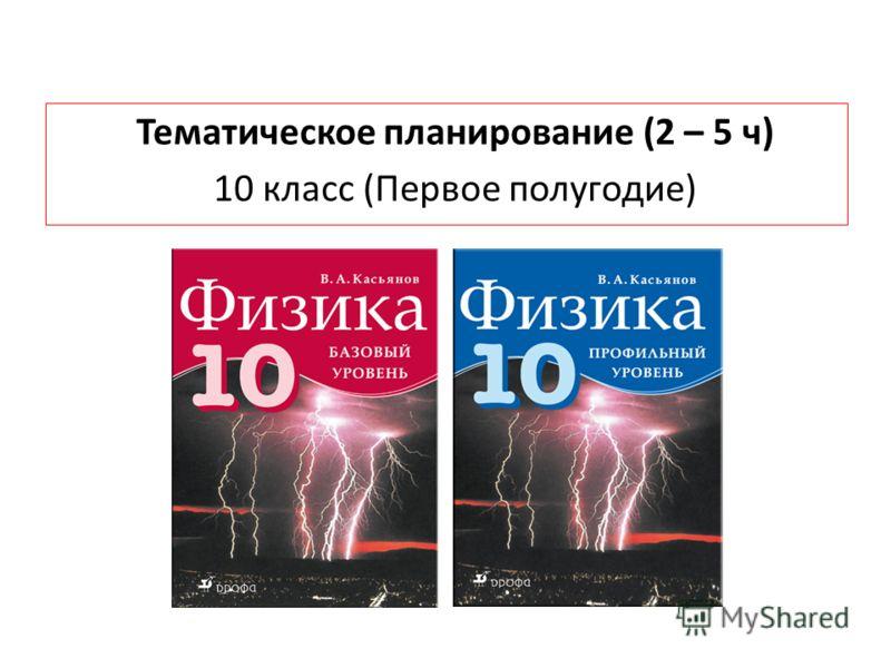 Тематическое планирование (2 – 5 ч) 10 класс (Первое полугодие)