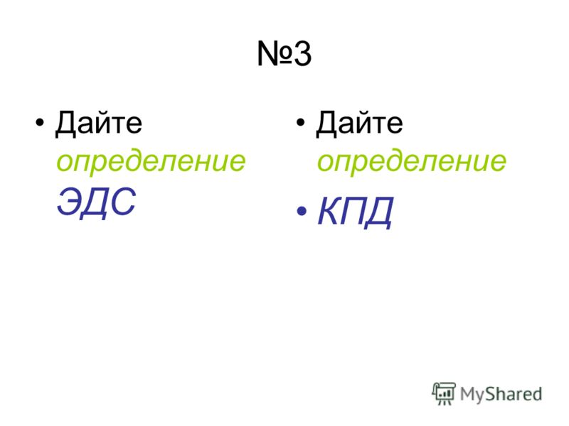 3 Дайте определение ЭДС Дайте определение КПД