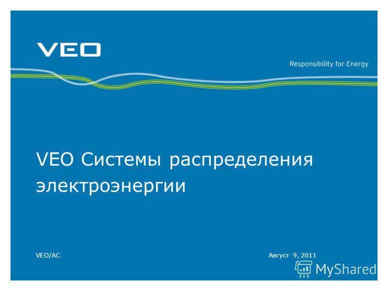 VEO Системы распределения электроэнергии VEO/ACАвгуст 9, 2011