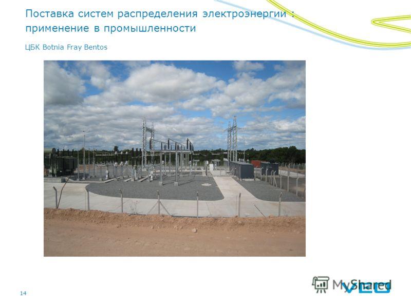 14 Поставка систем распределения электроэнергии : применение в промышленности ЦБК Botnia Fray Bentos