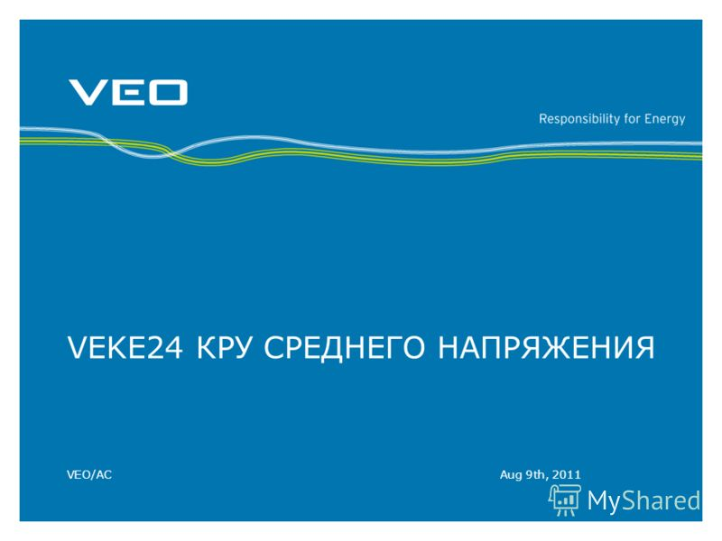 VEKE24 КРУ СРЕДНЕГО НАПРЯЖЕНИЯ VEO/ACAug 9th, 2011