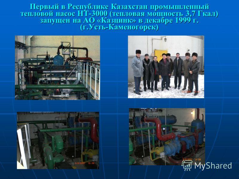 Первый в Республике Казахстан промышленный тепловой насос НТ-3000 (тепловая мощность 3,7 Гкал) запущен на АО «Казцинк» в декабре 1999 г. (г.Усть-Каменогорск)