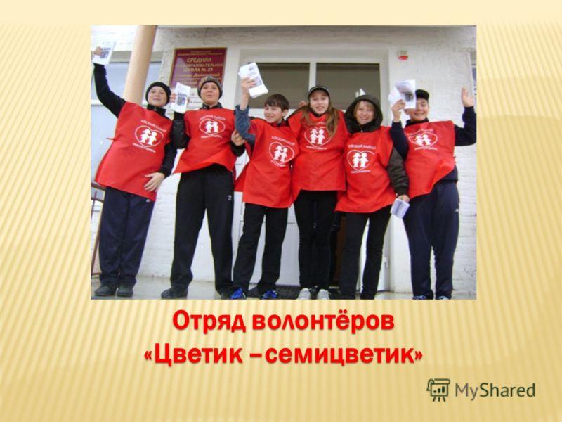 Отряд волонтёров «Цветик –семицветик»