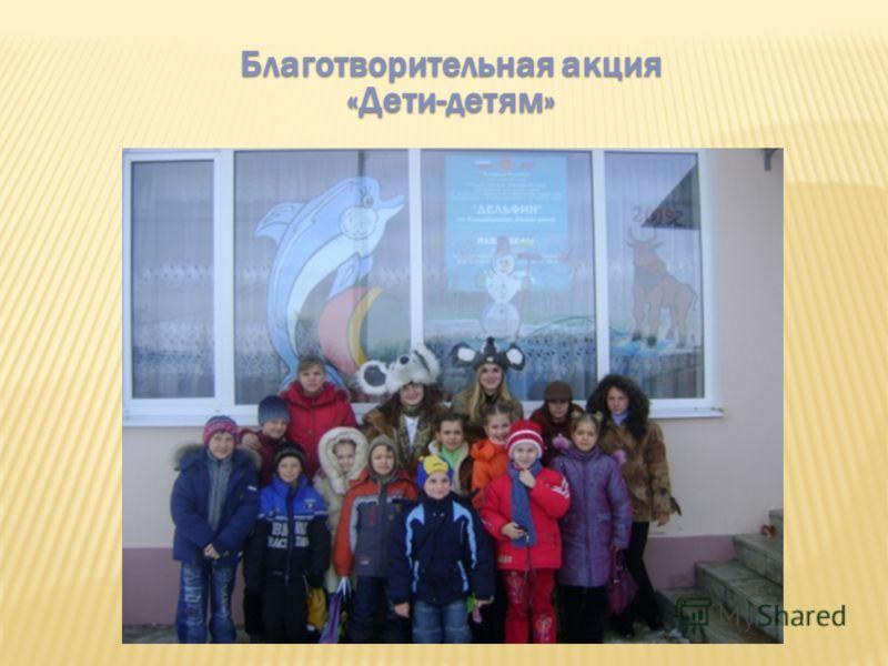 Благотворительная акция «Дети-детям»