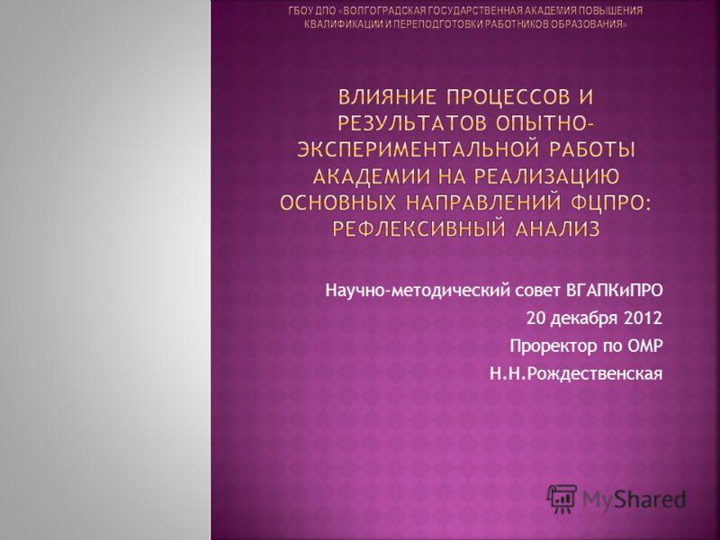 Научно-методический совет ВГАПКиПРО 20 декабря 2012 Проректор по ОМР Н.Н.Рождественская