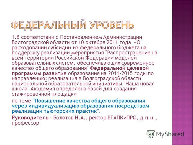 1.В соответствии с Постановлением Администрации Волгоградской области от 10 октября 2011 года «О расходовании субсидии из федерального бюджета на поддержку реализации мероприятия