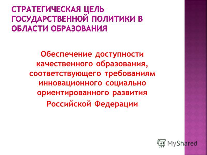 Обеспечение доступности качественного образования, соответствующего требованиям инновационного социально ориентированного развития Российской Федерации