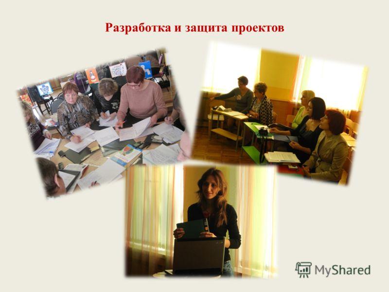 Разработка и защита проектов