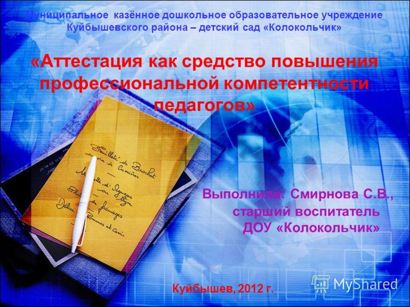 Муниципальное казённое дошкольное образовательное учреждение Куйбышевского района – детский сад «Колокольчик» «Аттестация как средство повышения профе