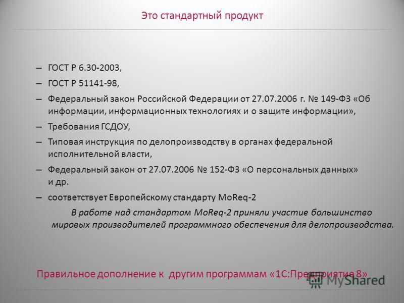 Это стандартный продукт – ГОСТ Р 6.30-2003, – ГОСТ Р 51141-98, – Федеральный закон Российской Федерации от 27.07.2006 г. 149-ФЗ «Об информации, информационных технологиях и о защите информации», – Требования ГСДОУ, – Типовая инструкция по делопроизво
