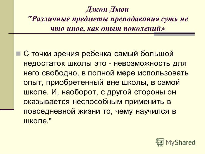 Джон Дьюи