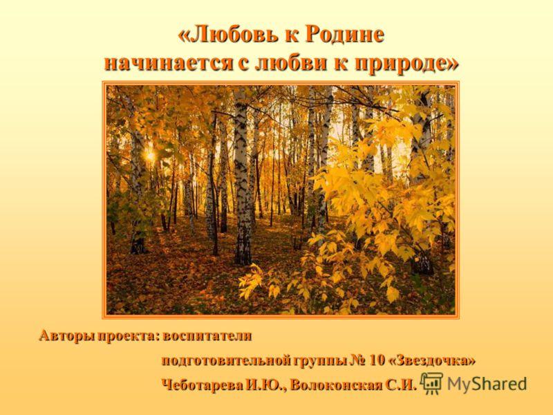 Картинки о природе родине