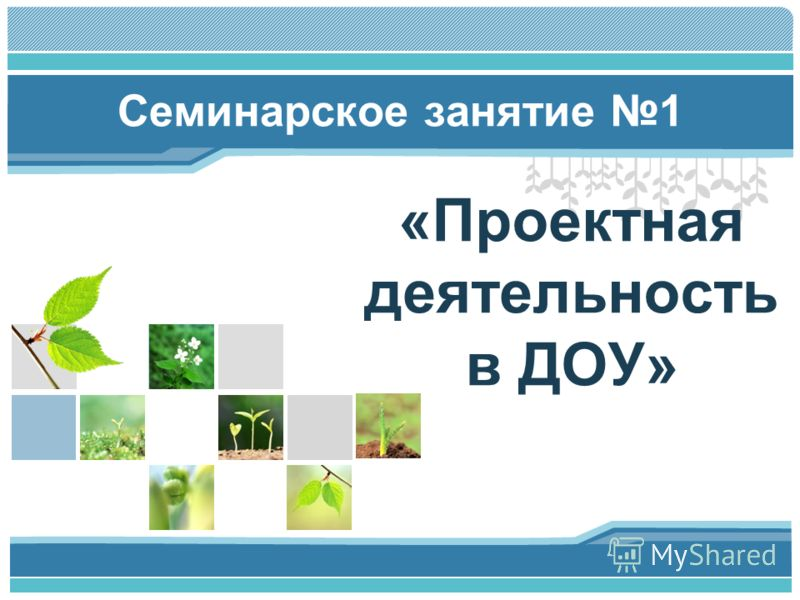 L/O/G/O www.themegallery.com «Проектная деятельность в ДОУ» Семинарское занятие 1