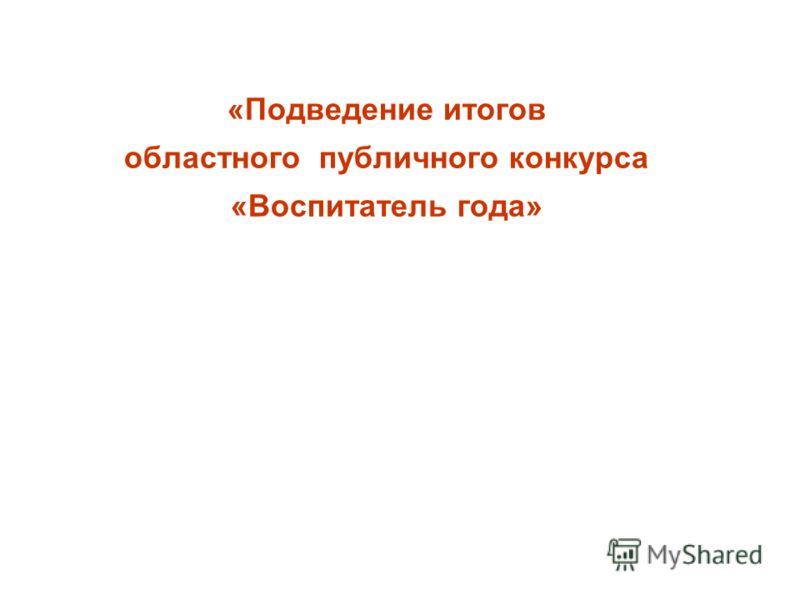 «Подведение итогов областного публичного конкурса «Воспитатель года»