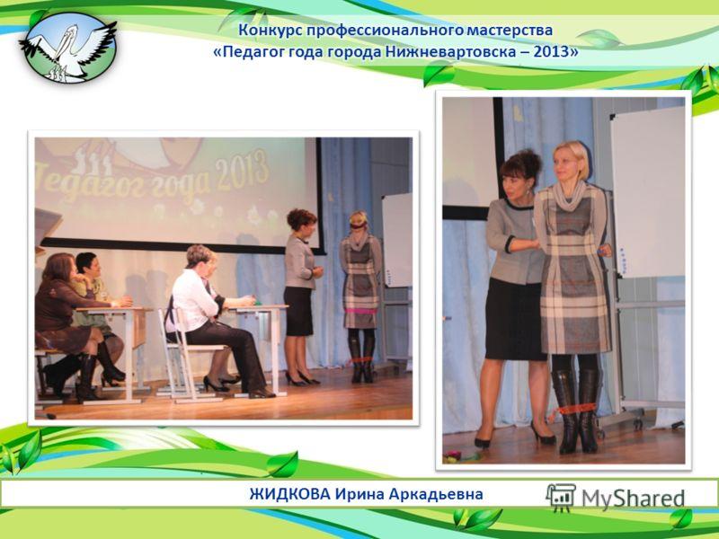ЖИДКОВА Ирина Аркадьевна