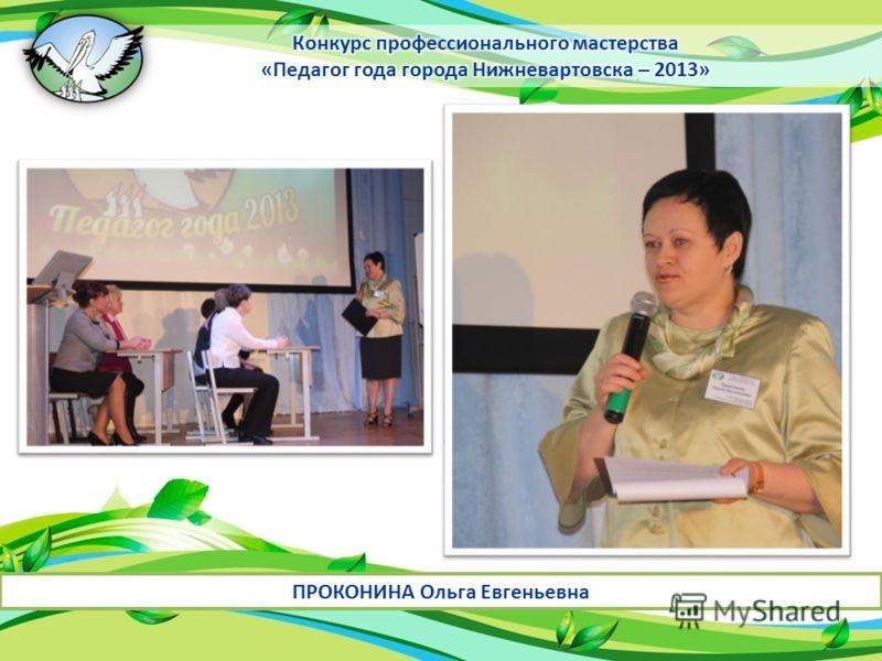 ПРОКОНИНА Ольга Евгеньевна
