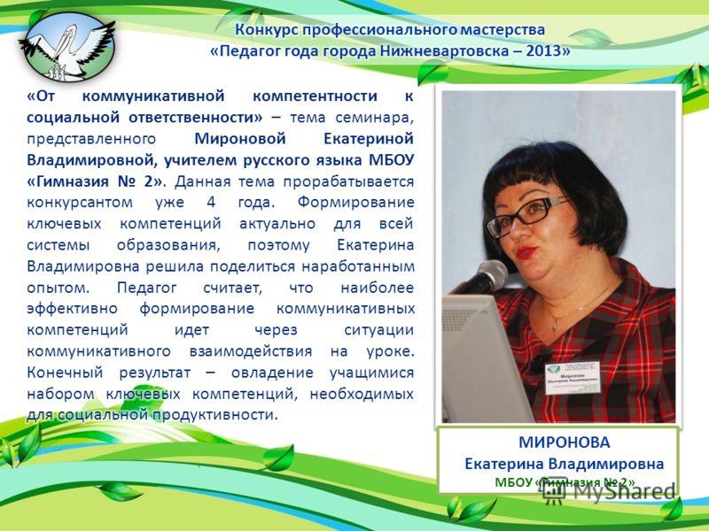МИРОНОВА Екатерина Владимировна МБОУ «Гимназия 2»