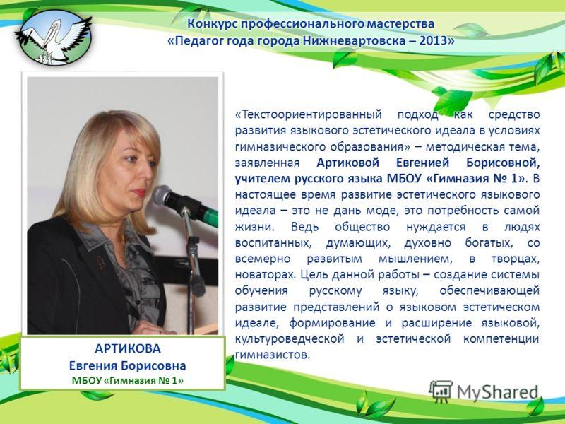 АРТИКОВА Евгения Борисовна МБОУ «Гимназия 1»