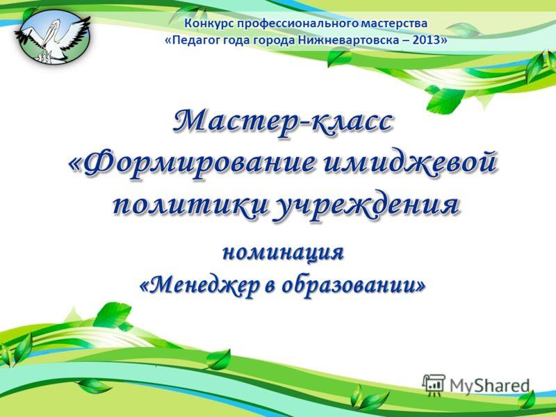 номинация «Менеджер в образовании»