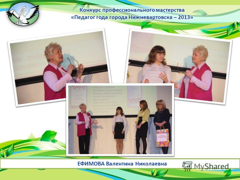ЕФИМОВА Валентина Николаевна