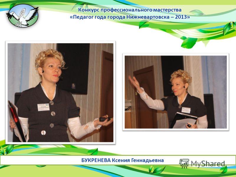 БУКРЕНЕВА Ксения Геннадьевна