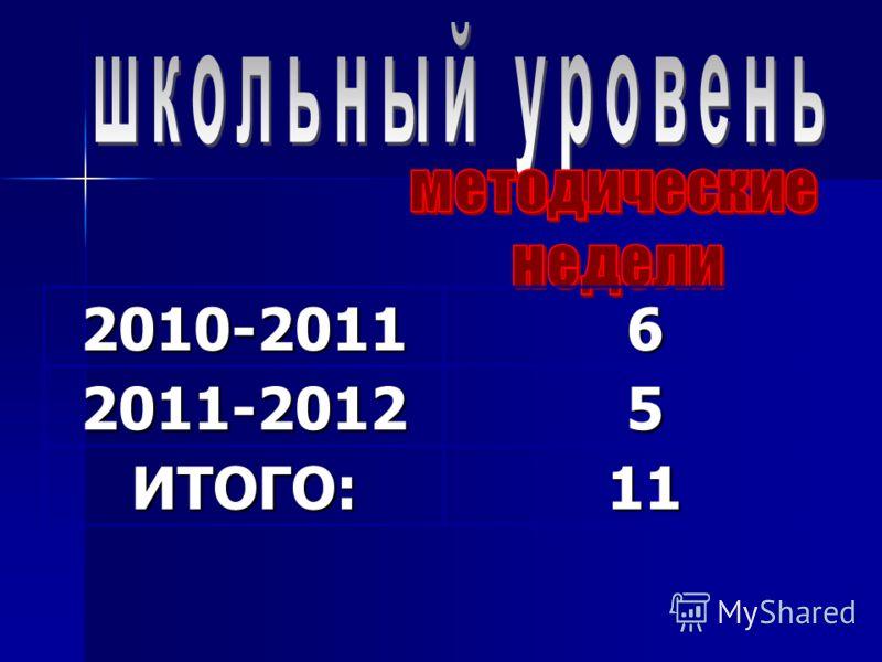 2010-201162011-20125 ИТОГО:11