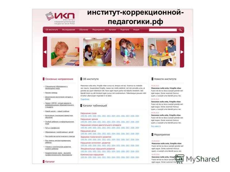 институт-коррекционной- педагогики.рф