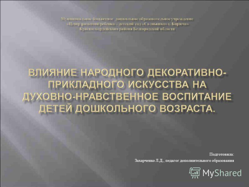 Подготовила: Захарченко Л.Д., педагог дополнительного образования