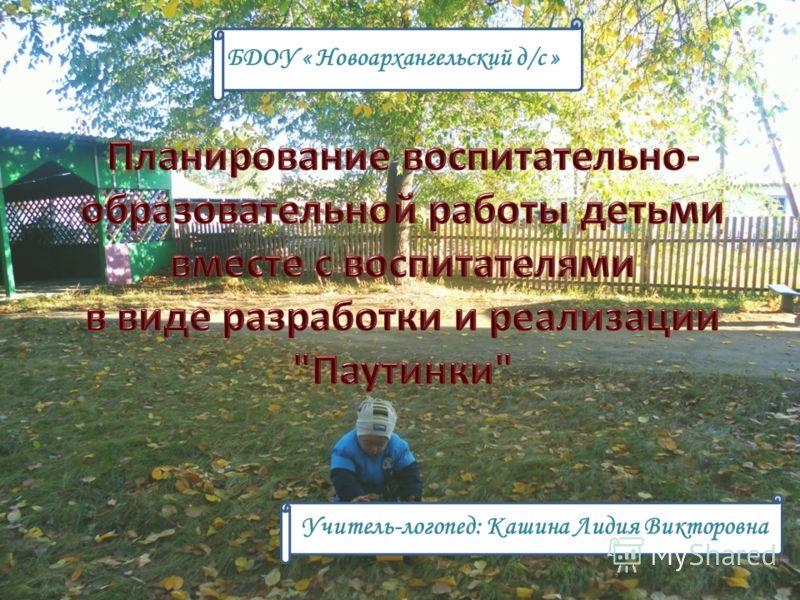 Учитель-логопед: Кашина Лидия Викторовна БДОУ « Новоархангельский д/с »